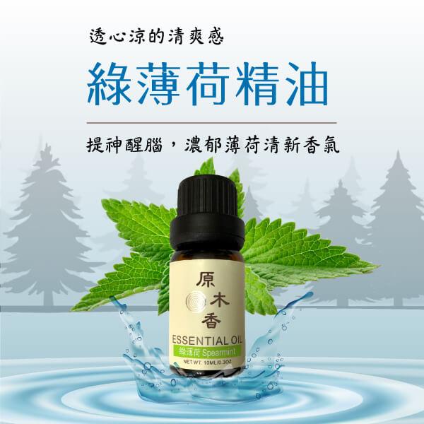 原木香 綠薄荷精油 (10ml/瓶)經典的青箭口香糖香氣,讓你不用嚼也很香  美國進口