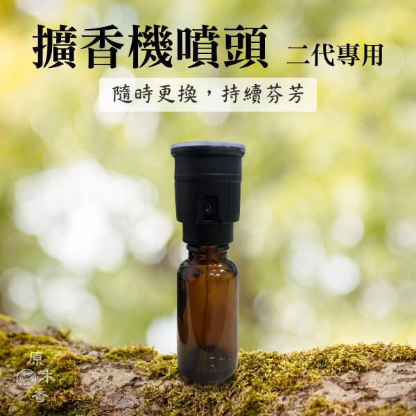 原木香 森呼吸Ⅱ擴香機噴頭 不同精油各別區分,隨時想換味道,零秒切換跟遙控器一樣方便。同時確保精油不會互混味道