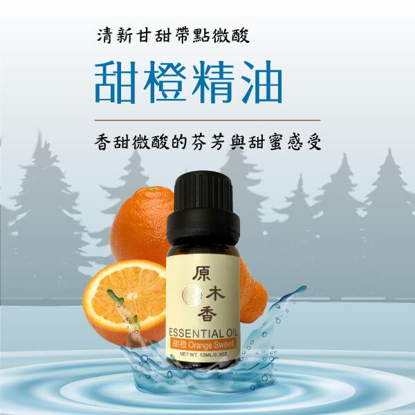 原木香 甜橙精油 (10ml/瓶)酸香甜美的氣息,伴隨著搖曳的森巴舞,讓你感受南美洲的活力與熱情  巴西進口