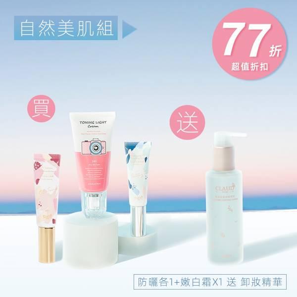 『自然美肌組』防曬各1+嫩白霜x1 送卸妝精華