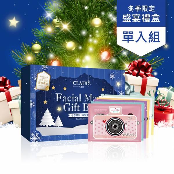 【冬季限定】面膜盛宴禮盒+贈化妝包(共34片面膜)