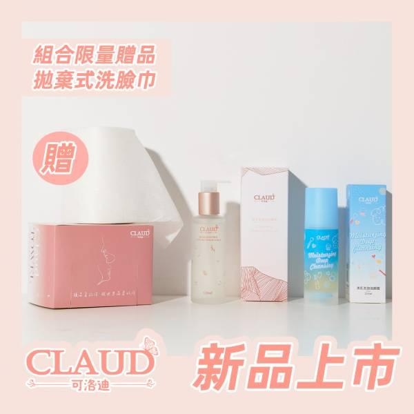 『上市限定』新品卸妝精華+泡泡洗顏露 送限量洗臉巾
