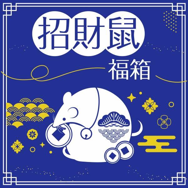 ✦新春限定 - 招財鼠福箱✦