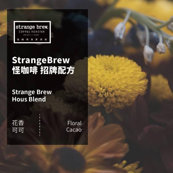 【怪咖啡】 StrangeBrew 怪咖啡 招牌配方 咖啡豆 怪咖啡,義式配方豆,配方豆,家用咖啡機,咖啡機,咖啡市集,Coffeemart,咖啡,精品咖啡,手沖咖啡