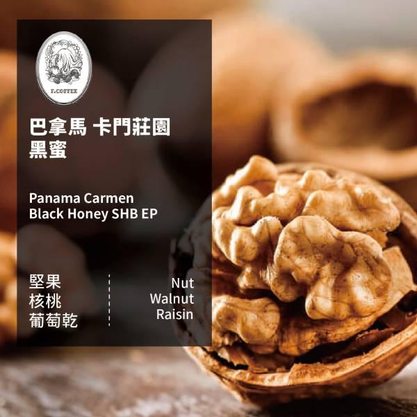 【芳咖啡】 巴拿馬 卡門莊園 黑蜜 咖啡豆 芳咖啡, 利穆藝伎, 微厭氧水洗, G1, 咖啡豆