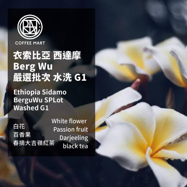 【咖啡市集】衣索比亞 西達摩 Berg Wu嚴選批次 水洗 G1 咖啡豆 咖啡市集, 衣索比亞, 西達摩, 世界冠軍嚴選, BergWu, 水洗, G1, 咖啡豆,