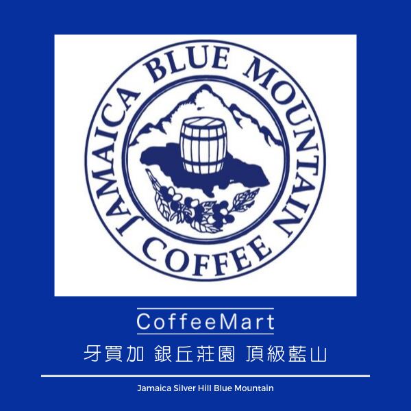 牙買加 銀丘莊園 頂級藍山 5包濾掛 藍山,單品豆,咖啡豆,精品咖啡,Mavis Bank,咖啡市集,coffeemart,牙買加,水洗,Blue Mountain