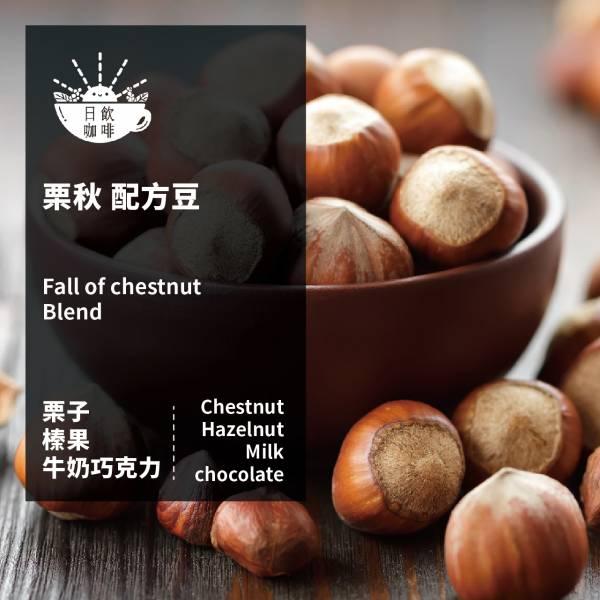 【日飲咖啡】 栗秋 咖啡豆 日飲咖啡, 栗秋, 咖啡豆