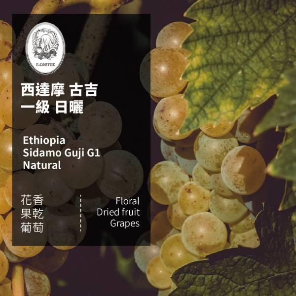 【芳咖啡】 西達摩古吉 一級 日曬 咖啡豆 芳咖啡, 西達摩, 古吉, G1, 日曬, 咖啡豆