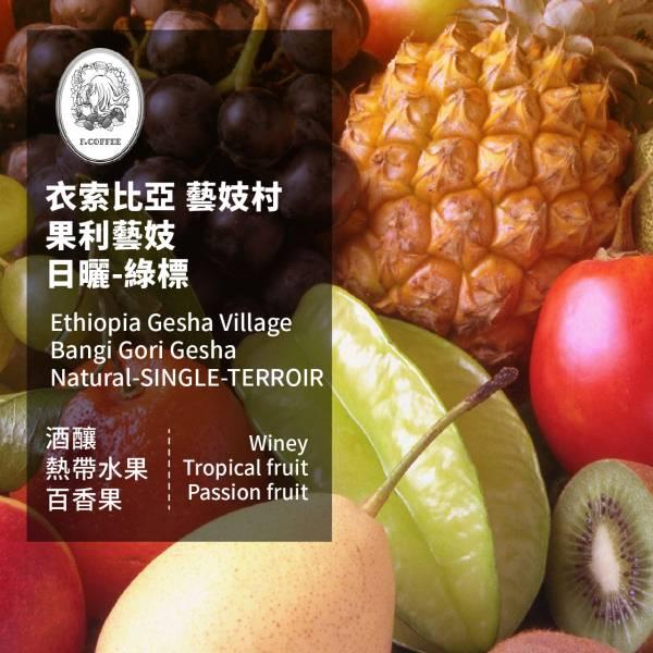【芳咖啡】衣索比亞 藝妓村 果利藝妓 日曬-綠標  咖啡豆 芳咖啡, 衣索比亞 ,安蒂奧基亞, Colombia莊園, 馬拉戈吉貝, 象豆, 日曬, 咖啡豆