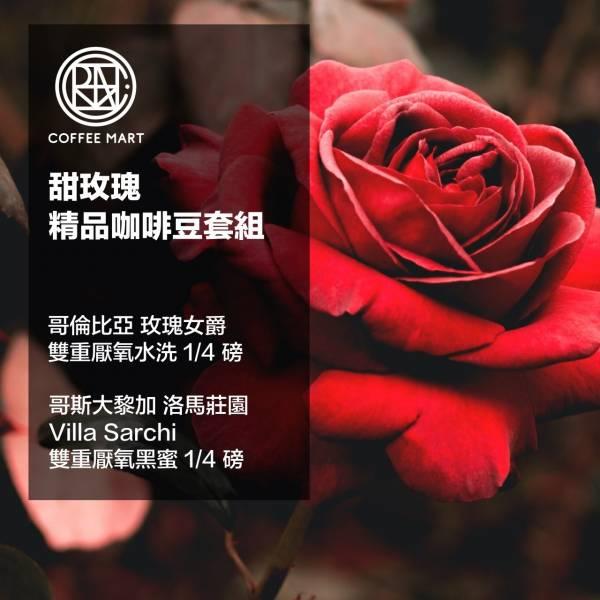 【咖啡市集】甜玫瑰精品咖啡豆套組 【咖啡市集】甜玫瑰精品咖啡豆套組
