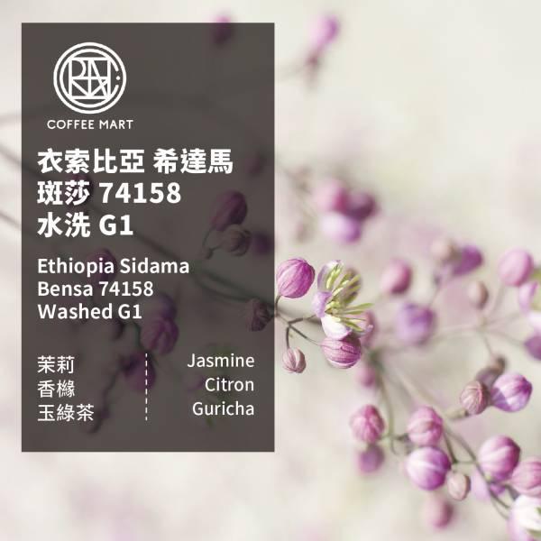 【咖啡市集】 衣索比亞 希達馬 斑莎 74158 水洗 G1 咖啡豆 咖啡市集, 衣索比亞, 希達馬, 74158, 單一品種, 水洗, G1, 咖啡豆
