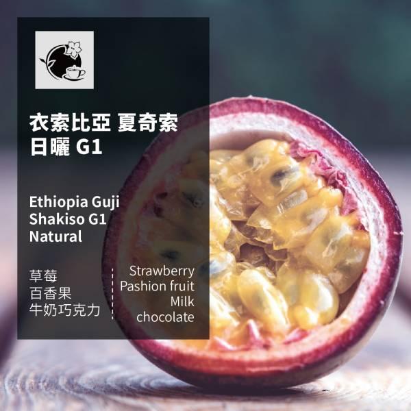 【微光咖啡】 衣索比亞 夏奇索 咖啡豆 微光咖啡, 衣索比亞, 夏奇索, 咖啡豆