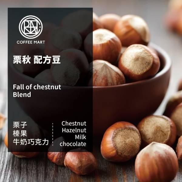 【咖啡市集】 栗秋 咖啡豆 咖啡市集, 栗秋, 咖啡豆