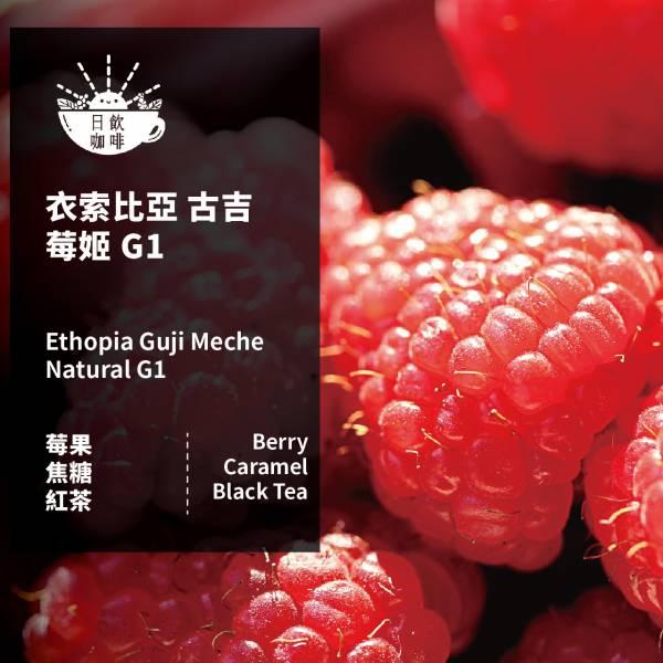 【日飲咖啡】 衣索比亞 古吉 莓姬 日曬 G1 咖啡豆 日飲咖啡, 衣索比亞, 古吉, 莓姬, 日曬, G1, 咖啡豆