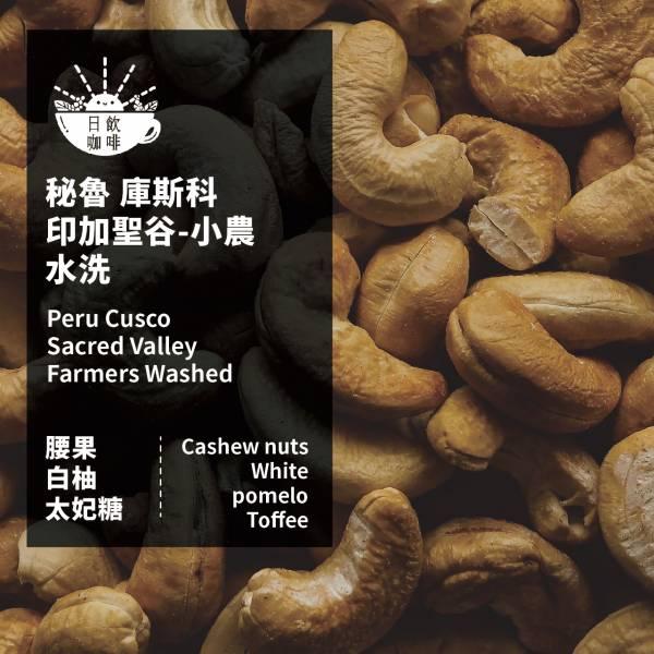 【日飲咖啡】秘魯 庫斯科 印加聖谷-小農 水洗 咖啡豆 日飲咖啡, 秘魯, 庫斯科,  印加聖谷, 小農, 水洗, 咖啡豆