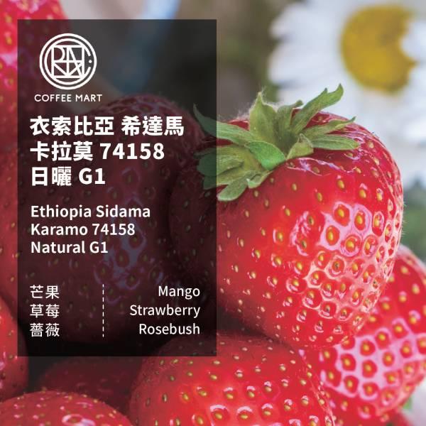 【咖啡市集】  衣索比亞 希達馬 卡拉莫 74158 日曬 G1 咖啡豆 咖啡市集, 衣索比亞, 希達馬, 卡拉莫, 74158, 單一品種, 日曬, G1, 咖啡豆