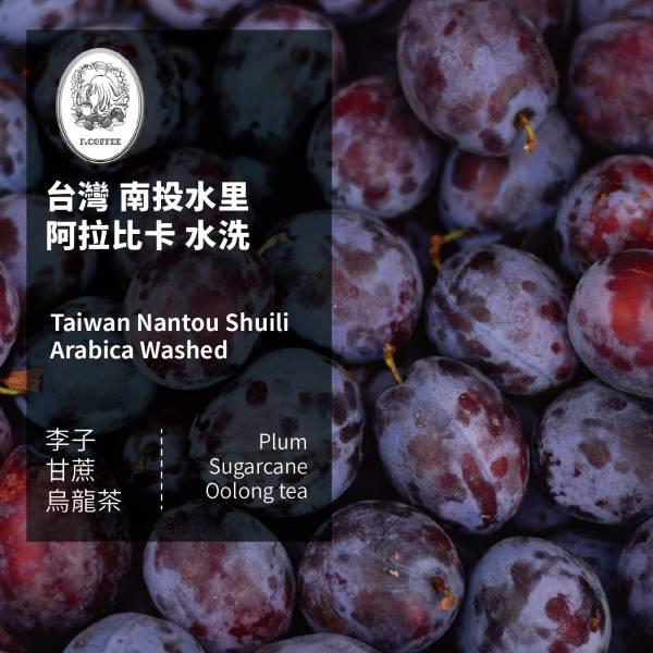 【芳咖啡】 台灣 南投水里 阿拉比卡 水洗 咖啡豆 芳咖啡, 台灣, 南投水里, 阿拉比卡, 水洗, 咖啡豆