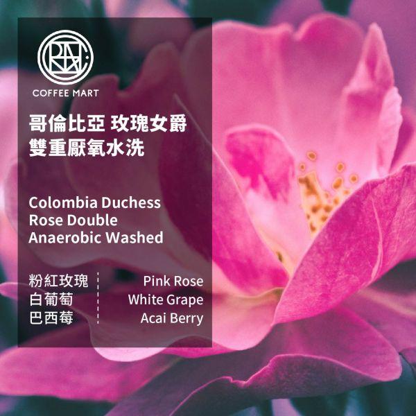 【咖啡市集】哥倫比亞 玫瑰女爵 雙重厭氧水洗 咖啡豆 咖啡市集, 哥倫比亞, 玫瑰女爵, 雙重厭氧水洗, 咖啡豆