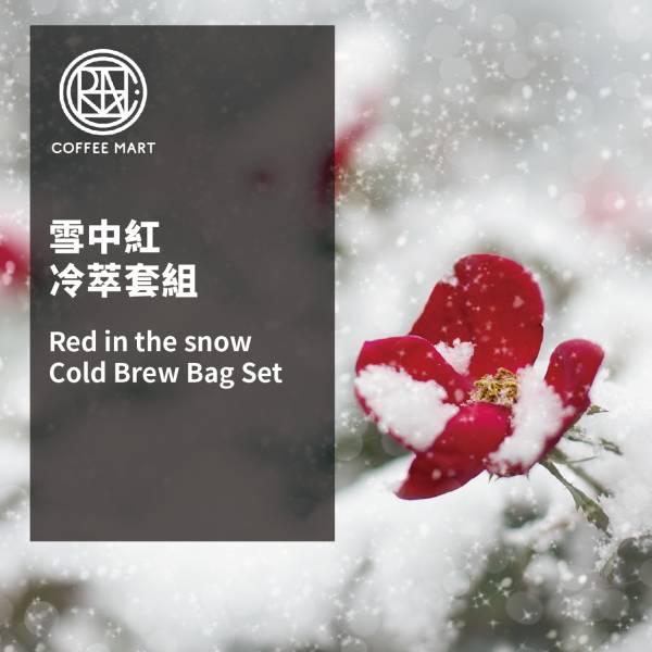 【咖啡市集】  雪中紅冷萃套組 冷萃咖啡, 精品咖啡 ,懶人咖啡