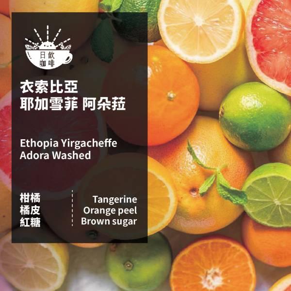 【日飲咖啡】 衣索比亞 耶加雪菲 阿朵菈 水洗 咖啡豆 日飲咖啡, 衣索比亞, 耶加雪菲 阿朵菈, 水洗,  咖啡豆