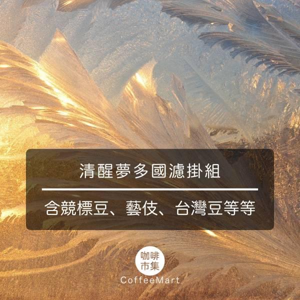 【咖啡市集】清醒夢 多國濾掛套組 含競標豆、藝伎豆、台灣咖啡豆 限量四組 濾掛咖啡, 精品咖啡