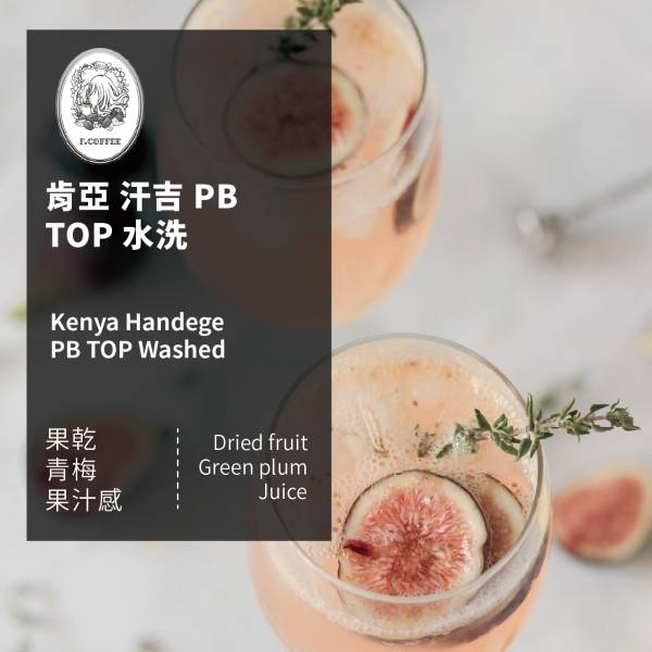 【芳咖啡】 肯亞 汗吉 PB TOP 水洗 咖啡豆 芳咖啡, 肯亞, 汗吉, PB TOP, 水洗, 咖啡豆