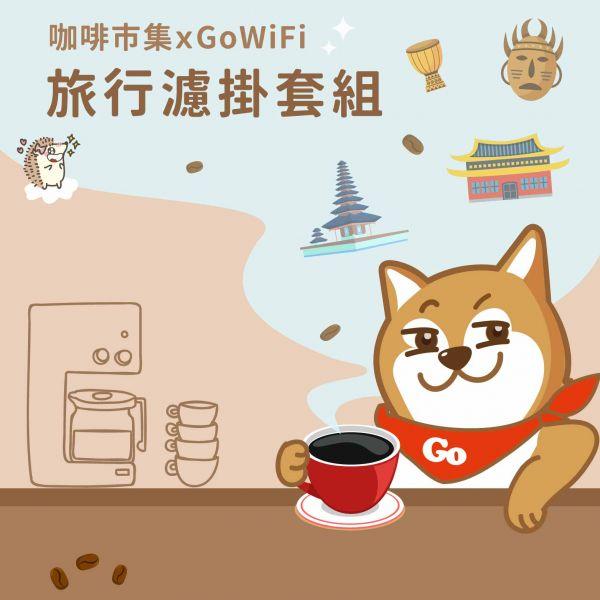 【咖啡市集 X GoWifi】 限量聯名款 旅行濾掛套組 [免運] 濾掛咖啡, 精品咖啡