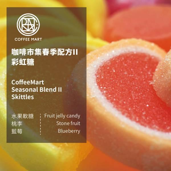 【咖啡市集】 彩虹糖 限量特製配方  咖啡冷萃包 咖啡市集, 彩虹糖, 限量特製配方 咖啡冷萃包, 冷萃包, 冷萃咖啡, 冰咖啡, 懶人咖啡