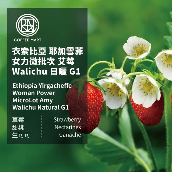 【咖啡市集】 衣索比亞 耶加雪菲 女力微批次 艾莓 Walichu 日曬 G1 咖啡豆 咖啡市集, 衣索比亞, 耶加雪菲, 女力微批次,艾莓, 日曬, 咖啡豆, Walichu