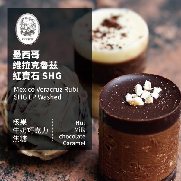 【芳咖啡】墨西哥 維拉克魯茲 紅寶石 水洗 SHG 咖啡豆 芳咖啡, 墨西哥, 維拉克魯茲, 馬吉, 紅寶石, 水洗, SHG, 咖啡豆