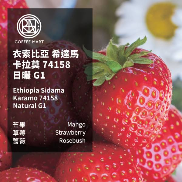 【咖啡市集】 衣索比亞 希達馬 卡拉莫 74158 日曬 G1 咖啡濾掛 咖啡市集, 衣索比亞, 希達馬, 卡拉莫, 74158, 單一品種, 日曬, G1, 咖啡濾掛, 濾掛包, 掛耳咖啡, 耳掛咖啡