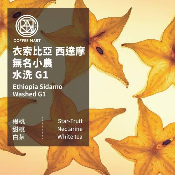 【咖啡市集】 衣索比亞 西達摩 無名小農 水洗 G1 咖啡濾掛 咖啡市集, 衣索比亞, 西達摩, 無名小農, G1, 水洗, 澄淨耐喝,微酸, 咖啡濾掛,耳掛式咖啡 ,咖啡掛耳
