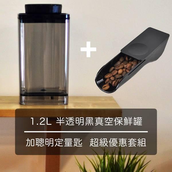 Ankomn Turn-n-Seal 真空保鮮盒 1.2L(半透明黑)+ ANKOMN 2-in-1 聰明定量匙  超級優惠套組 coffeemart,食物保存,Turn-n-Seal,咖啡粉保存,保鮮盒,真空保鮮,氣密盒,新鮮咖啡豆,Ankomn,咖啡市集