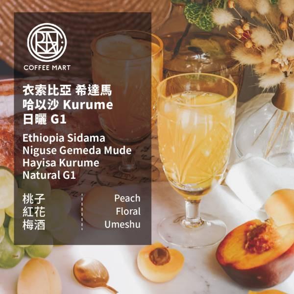 【咖啡市集】  衣索比亞 希達馬 哈以沙 Kurume 日曬 G1 咖啡豆 咖啡市集, 衣索比亞, 希達馬, 哈以沙, Kurume, 單一品種,  Niguse Gemeda Mude, 日曬, G1, 咖啡豆
