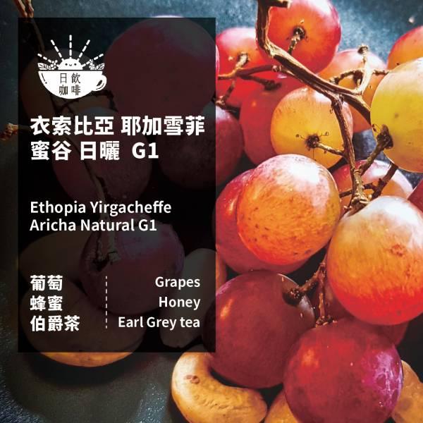 【日飲咖啡】 衣索比亞 耶加雪菲 蜜谷 日曬 G1 咖啡豆 日飲咖啡, 衣索比亞, 耶加雪菲, 蜜谷, 日曬, G1, 咖啡豆