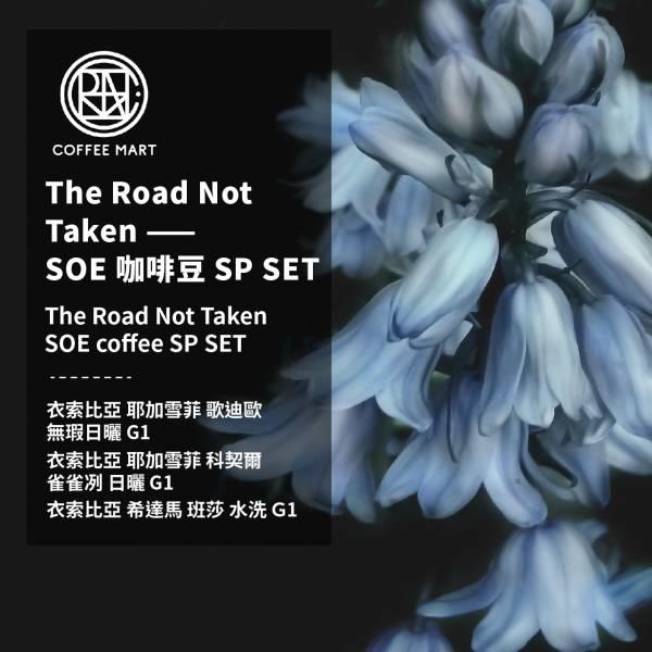 【咖啡市集】  The Road Not Taken——SOE 咖啡豆 SP SET 咖啡市集, 衣索比亞, 耶加雪菲, 歌迪歐, 希達馬, 科契爾, 雀雀冽, 班莎, 水洗, 日曬, G1, 咖啡豆