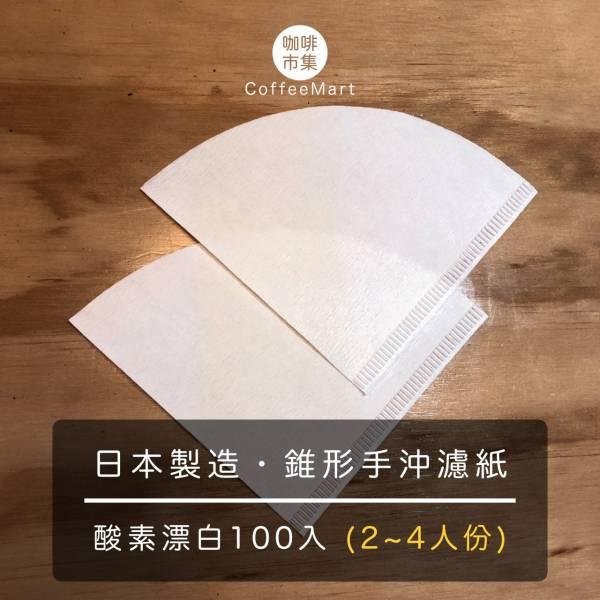日本製造進口・錐形手沖濾紙 100入( 2-4人,酸素漂白) coffeemart,濾紙,手沖濾紙,高級濾紙,V02濾紙,日本製造進口,錐形濾紙,錐形手沖濾紙,2-4人濾紙100入,咖啡市集