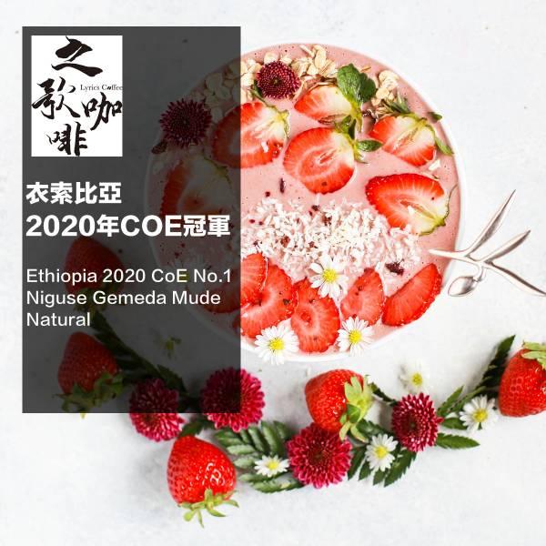 【之歌咖啡】  衣索比亞2020年COE冠軍  咖啡豆 之歌咖啡,  衣索比亞2020年COE冠軍, 咖啡豆