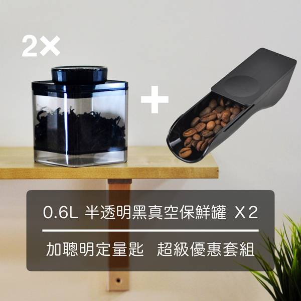 Ankomn Turn-n-Seal 真空保鮮盒 0.6L (半透明黑 x2) +ANKOMN 2-in-1 聰明定量匙 coffeemart,食物保存,Turn-n-Seal,咖啡粉保存,保鮮盒,真空保鮮,氣密盒,新鮮咖啡豆,Ankomn,咖啡市集