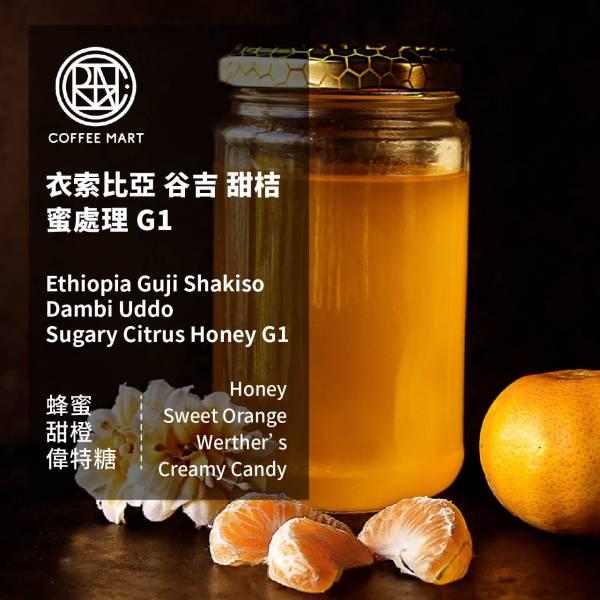 【咖啡市集】 衣索比亞 谷吉 甜桔 蜜處理 G1 咖啡豆 咖啡市集, 衣索比亞, 埃塞俄比亞, 谷吉, 甜桔, 蜜處理, G1, 咖啡豆