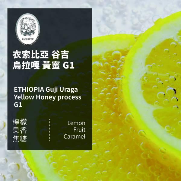 【芳咖啡】 衣索比亞 谷吉 烏拉嘎 黃蜜 G1 咖啡豆 芳咖啡, 衣索比亞, 谷吉, 烏拉嘎, 黃蜜, G1, 咖啡豆