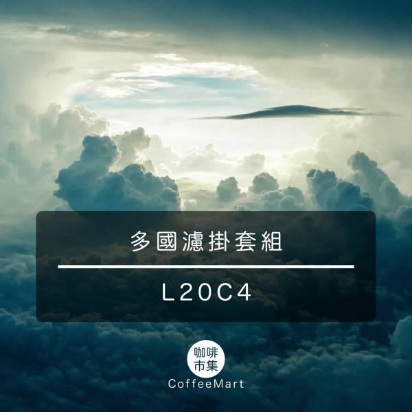 【咖啡市集】 L20 C4 多國濾掛套組 濾掛咖啡, 精品咖啡