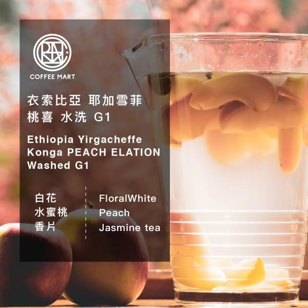 【咖啡市集】  衣索比亞 耶加雪菲 桃喜 水洗 G1 咖啡豆 咖啡市集, 衣索比亞, 耶加雪菲, 桃喜, 水洗, 咖啡豆, 原生種