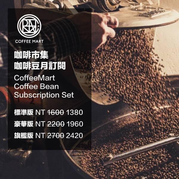 【咖啡市集】咖啡豆月訂閱