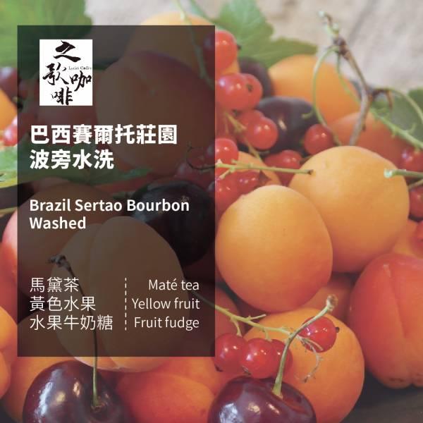 【之歌咖啡】巴西 賽爾托莊園 波旁 水洗 咖啡豆 之歌咖啡, 巴西, 賽爾托莊園, 波旁, 水洗, 咖啡豆