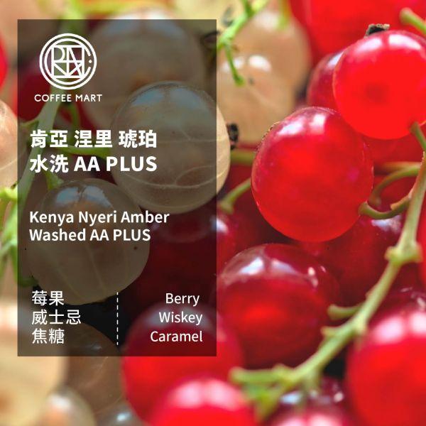 【咖啡市集】 肯亞 涅里 琥珀 水洗 AA PLUS 咖啡豆 咖啡市集, 肯亞, 涅里, 琥珀, 水洗, AA PLUS, 咖啡豆