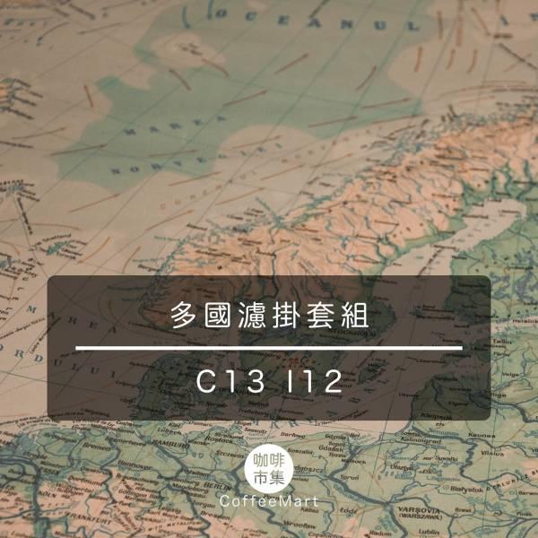 【咖啡市集】 C 13 I 12 多國濾掛套組 濾掛咖啡, 精品咖啡