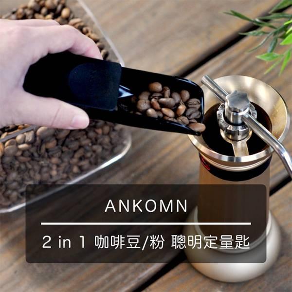 ANKOMN 2-in-1聰明定量匙 coffeemart,聰明定量匙,咖啡匙,咖啡豆匙,湯匙,聰明定量,Ankomn咖啡匙,新鮮咖啡豆,Ankomn,咖啡市集