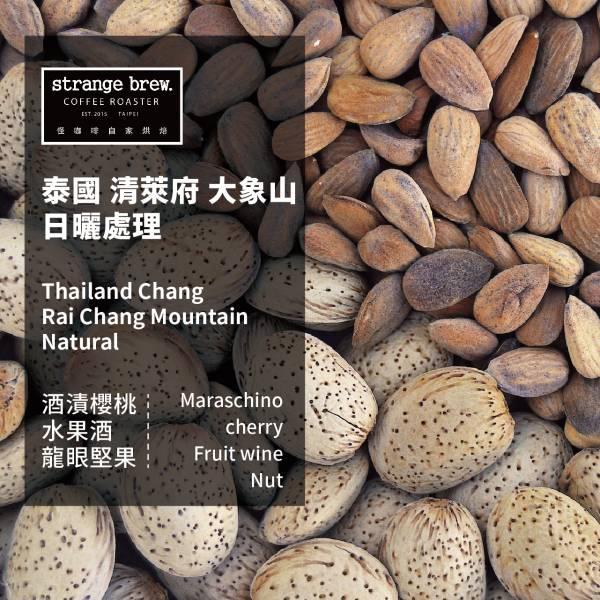 【怪咖啡】泰國 清萊府 大象山 日曬 咖啡豆 怪咖啡, 泰國, 清萊府, 大象山, 咖啡豆